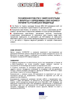 T1_Summary_UKR_final
