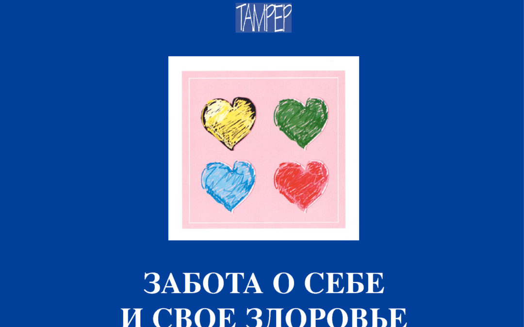 Love and Care For Myself Russian
