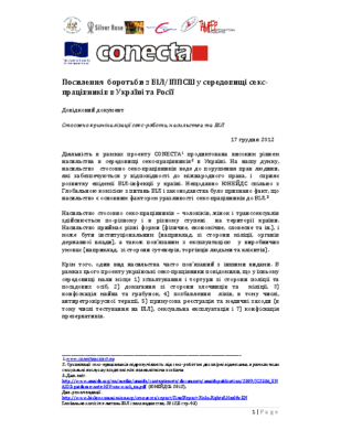 Briefing Paper (UKRAINE ukr)
