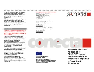 CONECTA Flyer RU