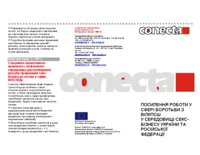 CONECTA Flyer UKR