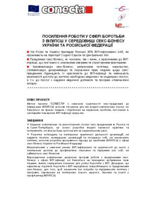 CONECTA Summary UKR