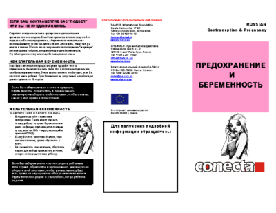 Contraception & preganancy RU
