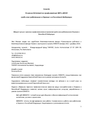GP Manual RU