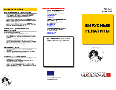 HEPATITIS C RU