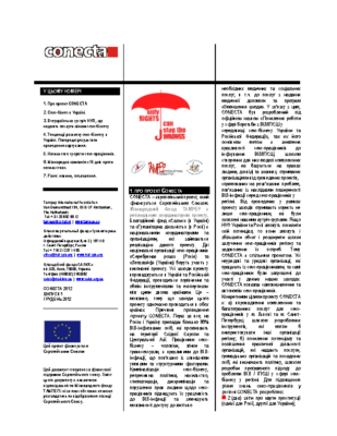 NEWSLETTER 1 UA