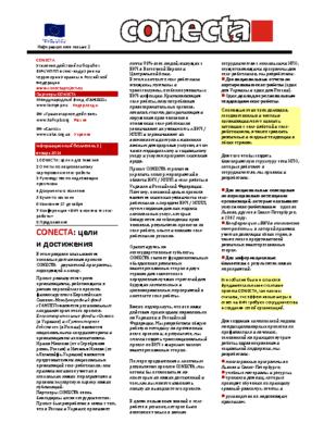 Newsletter 2 RUS