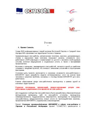 PE Final Report Russia (RU)