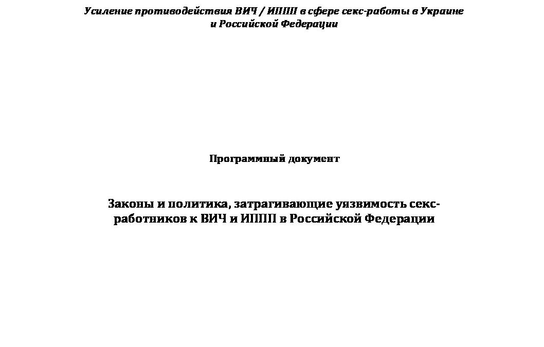 Russian Policy Paper RUS